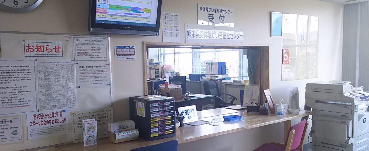 熊本県身体障がい者福祉センターホームページ